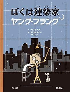子供向け建築家本「ぼくは建築家ヤング・フランク」