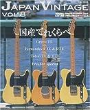 ムック ジャパンヴィンテージ vol.8 特集:国産テレキャスター系モデル/フレ (シンコー・ミュージックMOOK)