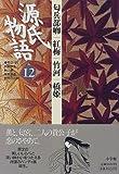 源氏物語〈12〉匂兵部卿・紅梅・竹河・橋姫 (古典セレクション)