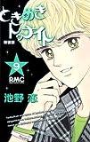 ときめきトゥナイト 9 (りぼんマスコットコミックス)