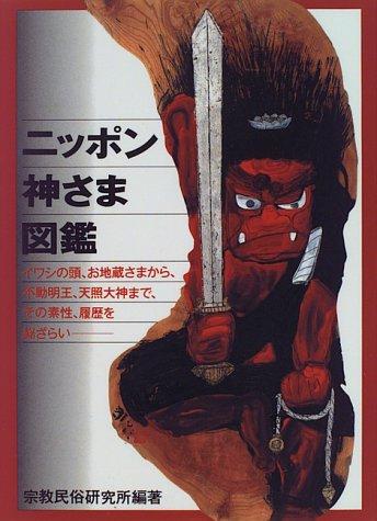 ニッポン神さま図鑑―イワシの頭、お地蔵さまから、不動明王、天照大神まで、その素性、履歴を総ざらい