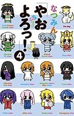 やおよろっ! 4 (少年サンデーコミックス)