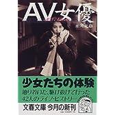 AV女優 (文春文庫)