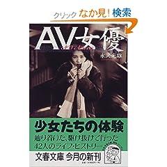 AV���D (���t����)