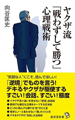 ヤクザ流「戦わずして勝つ」心理戦術 (廣済堂新書)