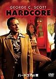ハードコアの夜 [DVD]
