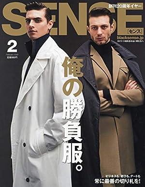 SENSE(センス) 2020年 02 月号 [雑誌]