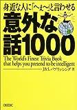 身近な人に「へぇー」と言わせる意外な話1000 (朝日文庫)