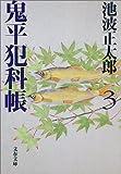 鬼平犯科帳〈3〉 (文春文庫)