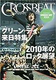 CROSSBEAT ( クロスビート ) 2010年 03月号 [雑誌]