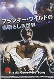 フランキー・ワイルドの素晴らしき世界[DVD]