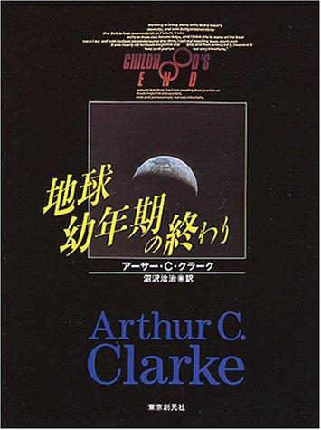 地球幼年期の終わり (創元推理文庫)