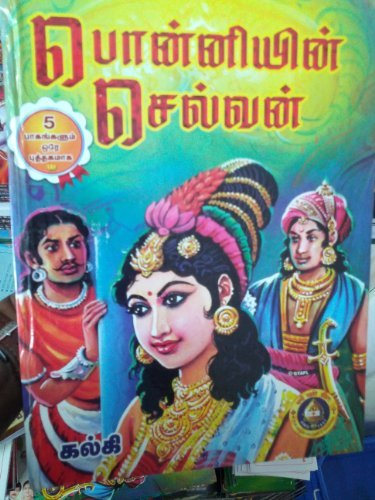 Ponniyin Selvan (All 5 Parts in 1 Book)