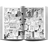 美味しんぼ (9) (小学館文庫)