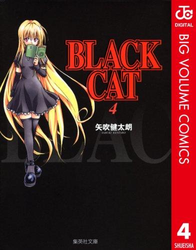 BLACK CAT 4 (ジャンプコミックスDIGITAL)