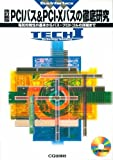 PCIバス&PCI‐Xバスの徹底研究—電気的特性の基本からバス・プロトコルの詳細まで (TECHI)