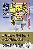 こんな「歴史」に誰がした―日本史教科書を総点検する (文春文庫)