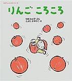 りんごころころ (あかちゃんのおいしい本)