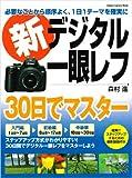 新デジタル一眼レフ・30日でマスター―基本から撮り方・プリントまで (Gakken Camera Mook)