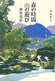 森の時間山の遊び—熊野残影