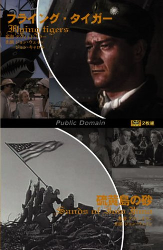 フライング・タイガー/硫黄島の砂 [DVD]