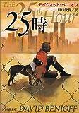 25時 (新潮文庫)