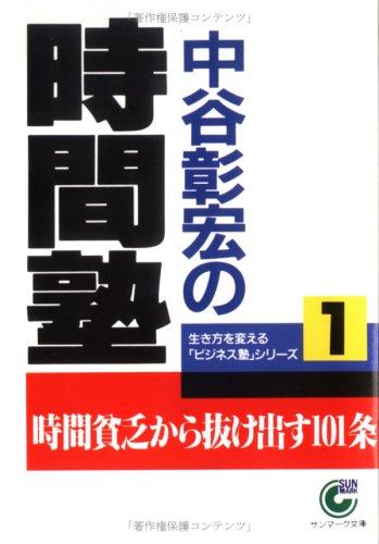 中谷彰宏の時間塾 (サンマーク文庫―生き方を変えるビジネス塾シリーズ)