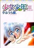少女少年 3 YUZUKI (3) (てんとう虫コミックススペシャル)