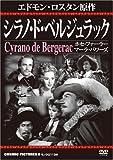 シラノ・ド・ベルジュラック[DVD]