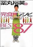 薬丸裕英の完食!! レシピBEST87