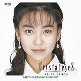 Myこれ!チョイス 25 Crystal Eyes+シングルコレクション