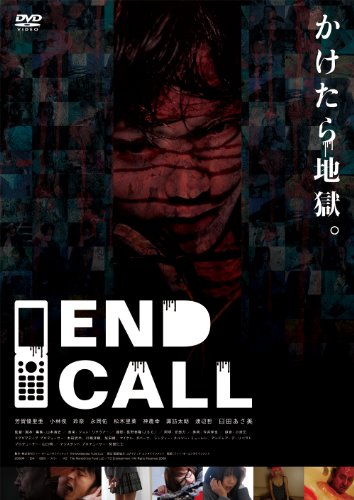 End Call [DVD]