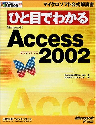 ひと目でわかるMicrosoft Access version 2002