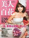 美人百花 2009年 05月号 [雑誌]