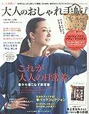 大人のおしゃれ手帖 2015年 4 月号