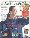 大人のおしゃれ手帖 2015年 04 月号 [雑誌]