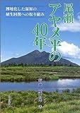 尾瀬アヤメ平の40年—裸地化した湿原の植生回復への取り組み