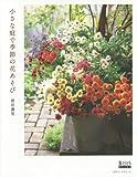 小さな庭で季節の花あそび 芸文ムック (GARDEN SERIES)