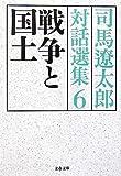 戦争と国土―司馬遼太郎対話選集〈6〉 (文春文庫)