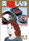 美味しんぼ 第35巻 1992-05発売