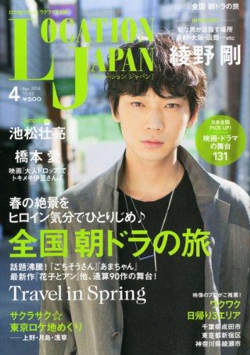 LOCATION JAPAN (ロケーション ジャパン) 2014年 04月号 [雑誌]