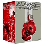 あしたのジョー 劇場版 <デジタル・リマスター版> メモリアルDVD-BOX (5,000セット完全限定生産)