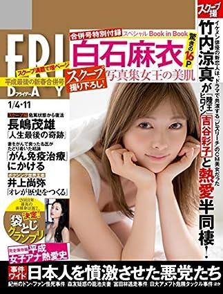 FRIDAY (フライデー) 2019年1月4日・1月11日号 [雑誌] FRIDAY