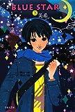 BLUE STAR 下 (3)