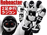 二足歩行ロボットラジコン Roboactor ロボアクター
