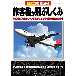 カラー版 徹底図解 旅客機が飛ぶしくみ―400t近くもあるジャンボ機がなぜ空中を飛び回れるのか? [Kindle版]