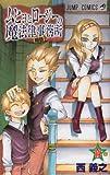 ムヒョとロージーの魔法律相談事務所 14 (ジャンプコミックス)