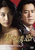 妻の誘惑 DVD-BOX 3