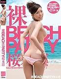 裸BEACH PARTY 桜木凛 [DVD]