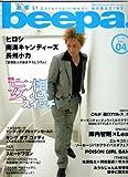 beepa! (ビーパ!) VOL.04 [お笑いエンタテインメントマガジン]